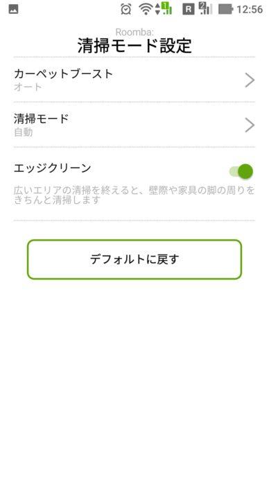 Roomba-app(3)