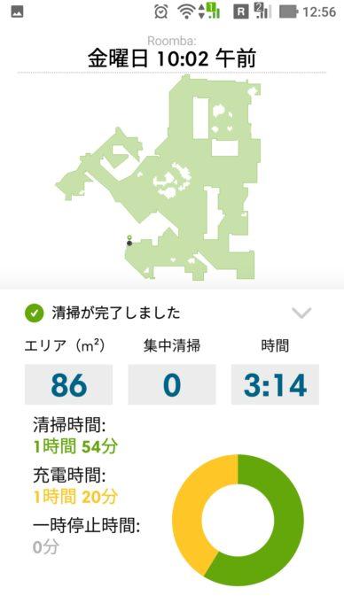Roomba-app(4)